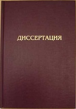 Диссертация в Чебоксарах на заказ автореферат статьи kursovye  Диссертация в Чебоксарах на заказ автореферат статьи