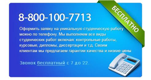 Реферат на заказ чебоксары 8248